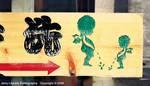 234880001_07a-c_Potty-sign_Japan_ugc508.JPG